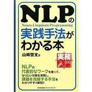 実務入門 NLPの実践手法がわかる本 [単行本]