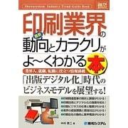 図解入門業界研究 最新印刷業界の動向とカラクリがよーくわかる本(How-nual Industry Trend Guide Book) [単行本]