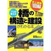 史上最強カラー図解 プロが教える橋の構造と建設がわかる本 [単行本]