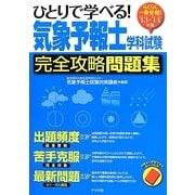 らくらく一発合格!ひとりで学べる!気象予報士学科試験完全攻略問題集〈'13-'14年版〉 [単行本]