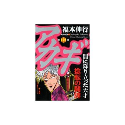 アカギ 15(近代麻雀コミックス) [コミック]