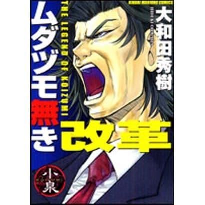 ムダヅモ無き改革(近代麻雀コミックス) [コミック]