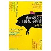 食からみえる「現代」の授業(「ひと」BOOKS) [単行本]