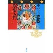 チベット密教 瞑想入門 [単行本]