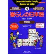 暮らしの日本語指さし会話帳〈4〉英語版 [単行本]