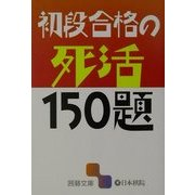 初段合格の死活150題(囲碁文庫) [文庫]