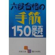 六段合格の手筋150題(囲碁文庫) [文庫]