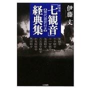 「七観音」経典集―現代語訳付き 新装版 [単行本]