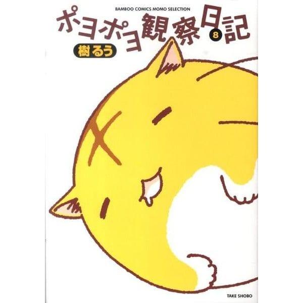 ポヨポヨ観察日記 8(バンブー・コミックス) [コミック]