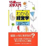 わかる経営学(15歳からの大学入門) [単行本]