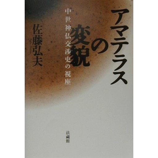 アマテラスの変貌―中世神仏交渉史の視座 [単行本]