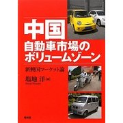 中国自動車市場のボリュームゾーン [単行本]