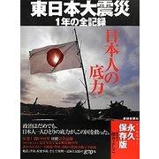 日本人の底力―東日本大震災1年の全記録 [単行本]