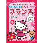 旅の指さし会話帳mini YUBISASHI×ハローキティ フランス(フランス語) [単行本]