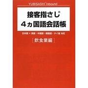 接客指さし4ヵ国語会話帳 飲食業編―YUBISASHI Inbound [単行本]