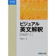 ビジュアル英文解釈 PART1(駿台レクチャー叢書) [全集叢書]
