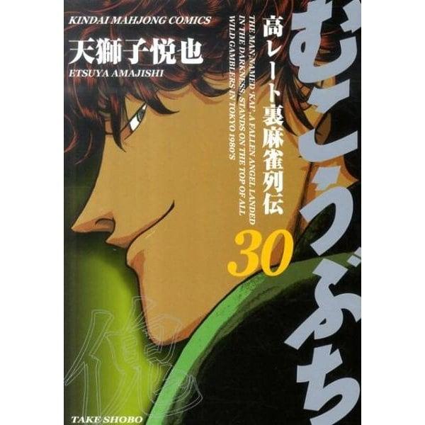 むこうぶち 30(近代麻雀コミックス) [コミック]