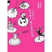 パンダのポンポン クッキー・オーケストラ [全集叢書]