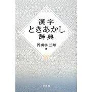 漢字ときあかし辞典 [事典辞典]