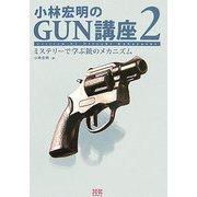 小林宏明のGUN講座〈2〉ミステリーで学ぶ銃のメカニズム [単行本]