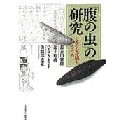 「腹の虫」の研究―日本の心身観をさぐる(南山大学学術叢書) [単行本]