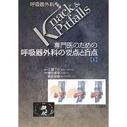 専門医のための呼吸器外科の要点と盲点〈1〉(呼吸器外科Knack&Pitfalls) [単行本]