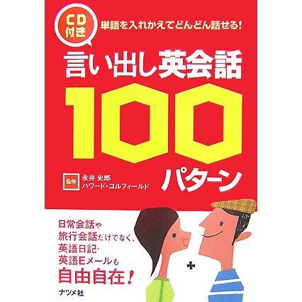 言い出し英会話100パターン [単行本]