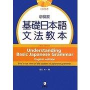 基礎日本語文法教本 新装版 [単行本]