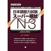 日本語能力試験スーパー模試N3 [単行本]