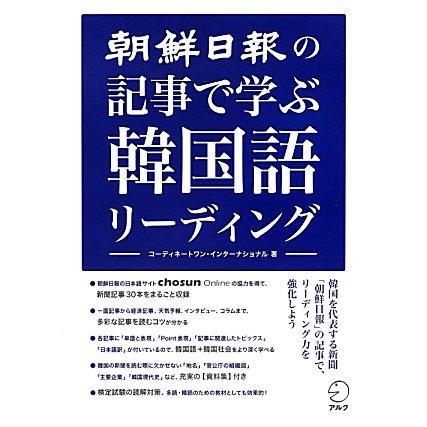 朝鮮日報の記事で学ぶ韓国語リーディング [単行本]