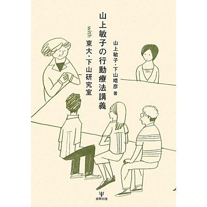山上敏子の行動療法講義with東大・下山研究室 [単行本]