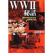 WW2秘話―戦争の知られざる出来事11話(光人社NF文庫) [文庫]