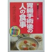 胃腸手術後の人の食事(健康21シリーズ〈11〉) [単行本]