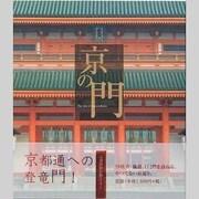 京の門 [単行本]