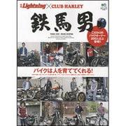 鉄馬男-RIDE ON!! IRON HORSE(エイムック 1956 別冊Lightning vol. 83) [ムックその他]