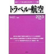 トラベル・航空〈2013年度版〉(最新データで読む産業と会社研究シリーズ〈6〉) [全集叢書]