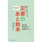 災害のあと始末―東日本大震災緊急改訂版 改訂版 [単行本]