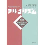 アルゴリズムC〈第2巻〉探索・文字列・計算幾何 [全集叢書]