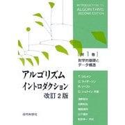 アルゴリズムの設計と解析手法 改訂2版 (アルゴリズムイントロダクション〈第2巻〉) [全集叢書]