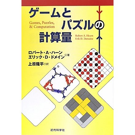 ゲームとパズルの計算量 [単行本]