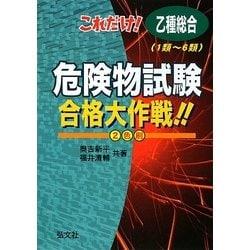 これだけ!乙種総合(1類~6類)危険物試験合格大作戦!! 改訂第1版 [単行本]