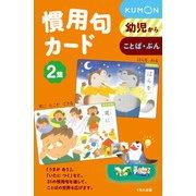 慣用句カード 2集 第2版-幼児から [単行本]