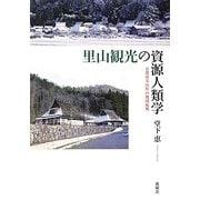 里山観光の資源人類学―京都府美山町の地域振興 [単行本]