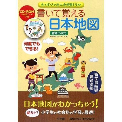 書いて覚える日本地図―きっずジャポニカ学習ドリル [単行本]