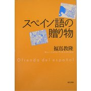 スペイン語の贈り物 [単行本]