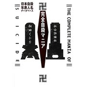 完全自殺マニア―日本自殺年表人名データベース [単行本]
