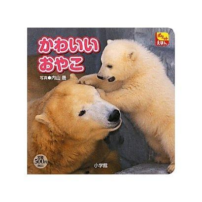 かわいいおやこ(ポケットえほん) [絵本]