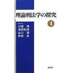 理論刑法学の探究〈4〉 [単行本]