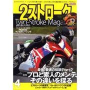 2ストロークマガジン Volume.4-いじり方から乗り方まで、2ストの楽しみ方を徹底検証(NEKO MOOK 1787) [ムックその他]