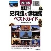 西日本 戦国史料館&博物館ベストガイド [単行本]